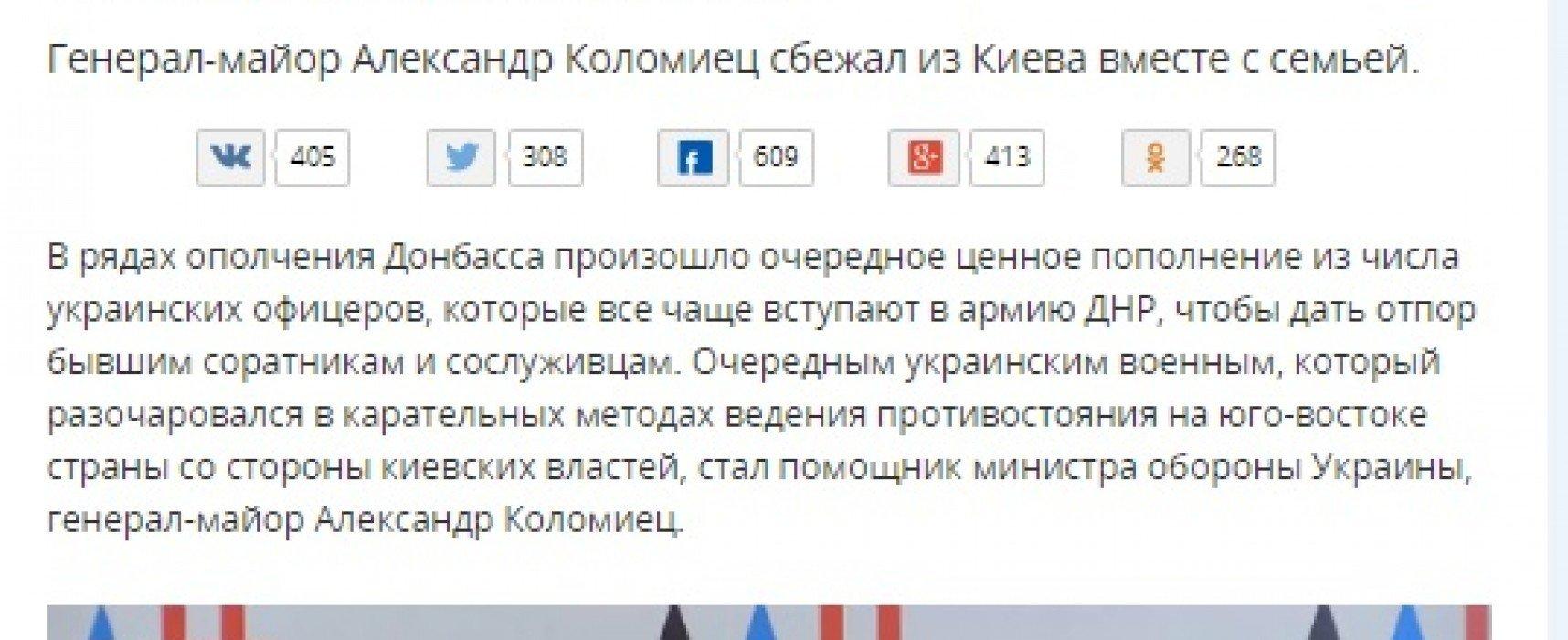 Lifenews солгал о статусе украинского генерала-перебежчика