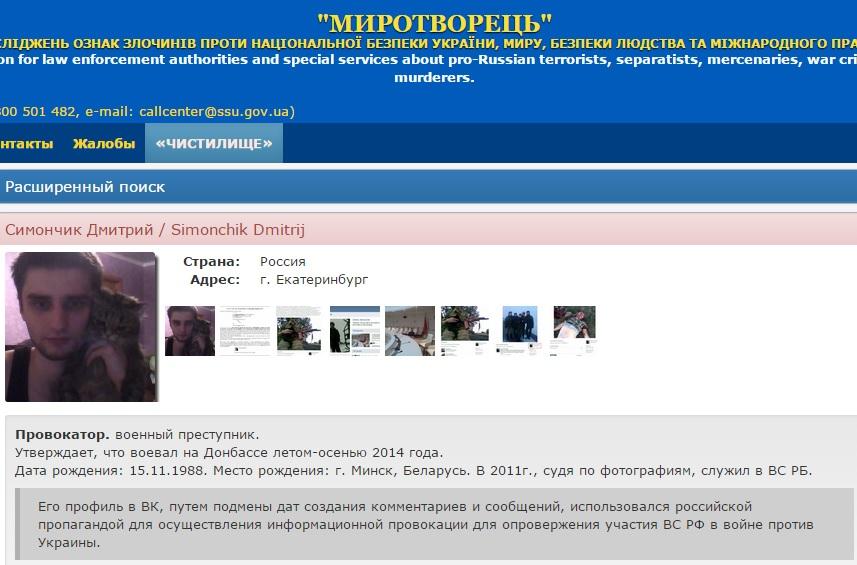 Скриншот сайта Миротворец