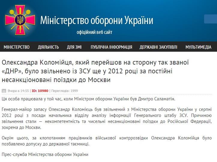 Сообщение пресс-службы Министерства обороны по Александру Коломийцу