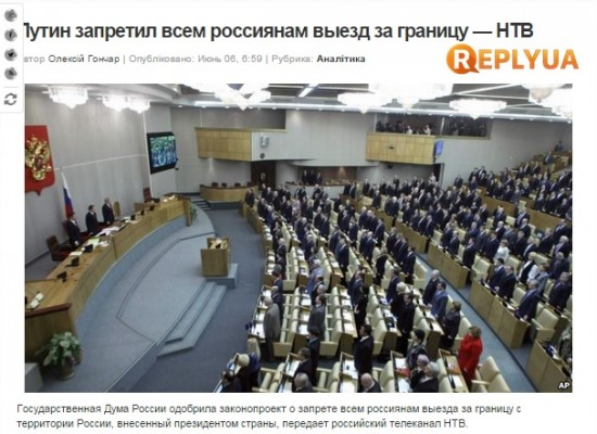 Fake: Russian Duma Passes Law Forbidding Russians to Leave Country