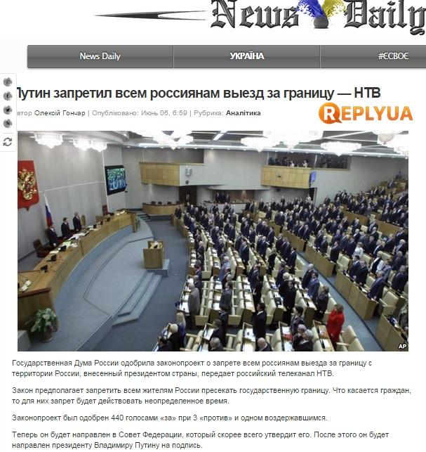 Скриншот удаленной страницы dailynews.com.ua