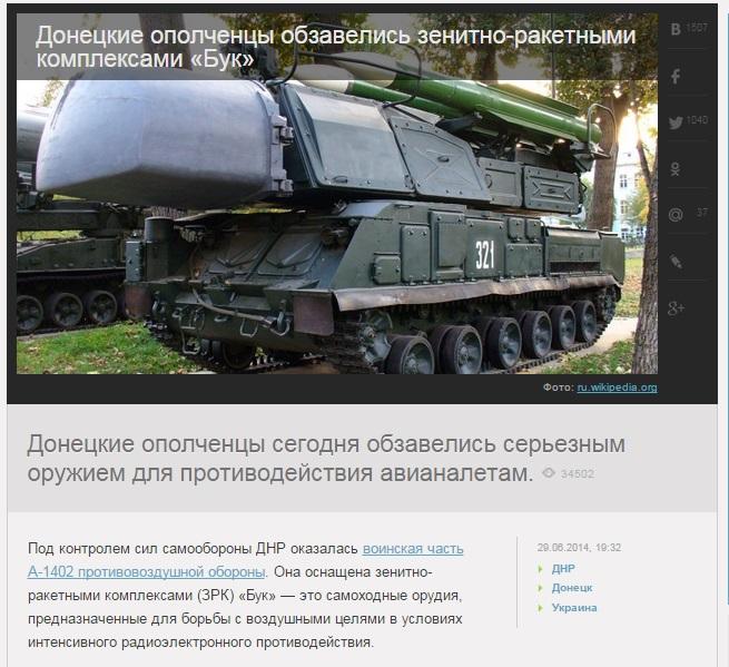 """Los milicianos de Donetsk han obtenido los sistemas de misiles """"Buk""""  (ntv.ru)"""