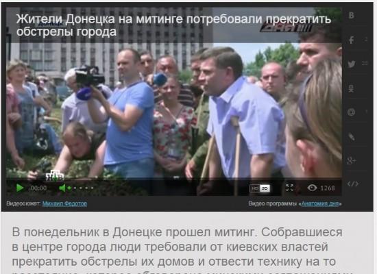 Российские СМИ исказили цель митинга жителей Донецка 15 июня