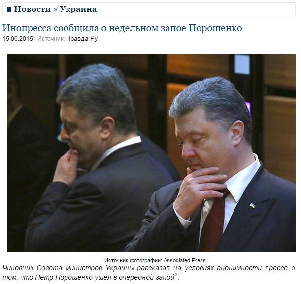 La prensa extranjera informó de la dipsomanía de Poroshenko, pravda.ru