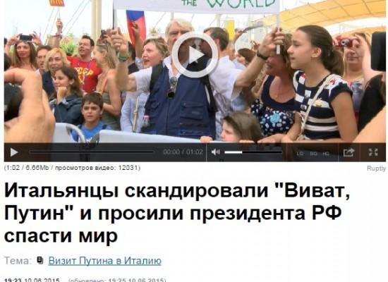 Фейк: Итальянцы попросили Путина спасти мир