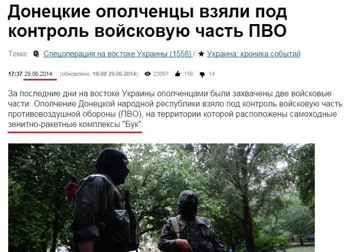 Los milicianos de Donetsk han tomado por su contról la parte militar de defensa aérea