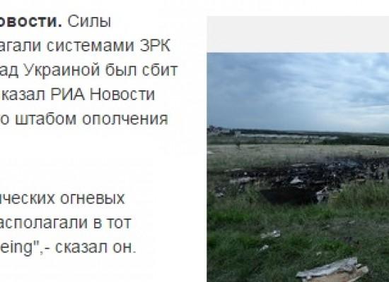 Фейк: У боевиков на Донбассе не было систем «Бук», когда был сбит малазийский Boeing