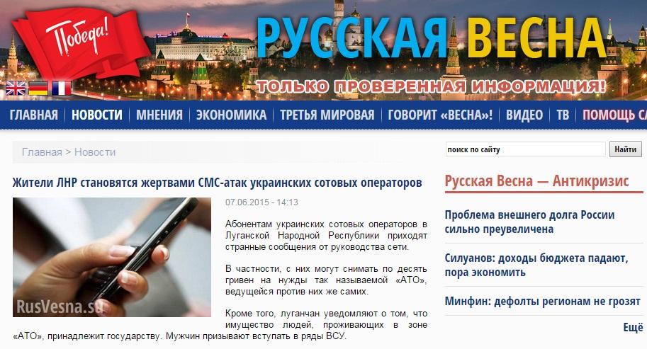 Captura de pantalla Russkaya Vesna