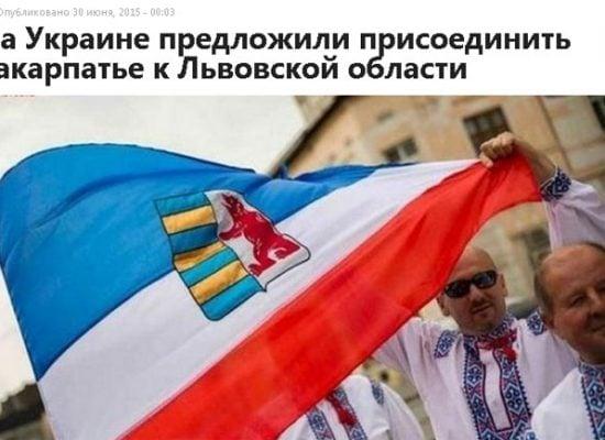 Российские СМИ придумали «объединение Закарпатья и Львовской области» в рамках децентрализации