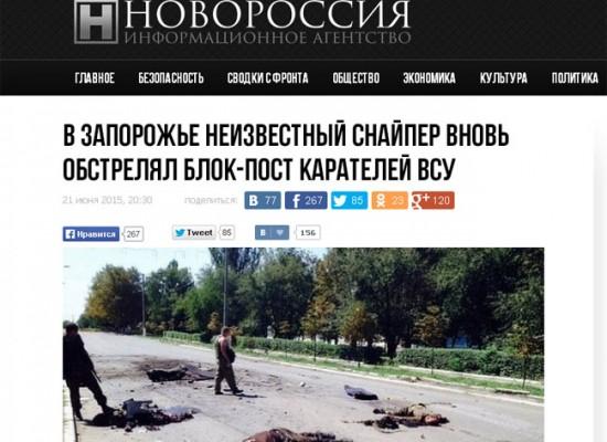 МВД Украины опровергло информацию об обстреле блокпоста в Гуляйполе