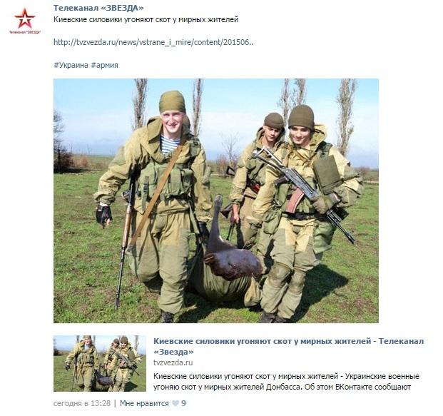"""Скриншот страницы """"Звезды"""" в соцсеятях"""