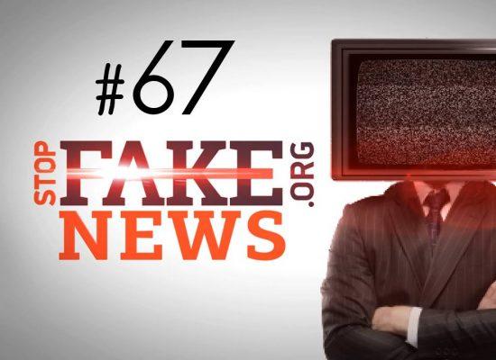 StopFakeNews #67. Крым, Гитлер и Жванецкий