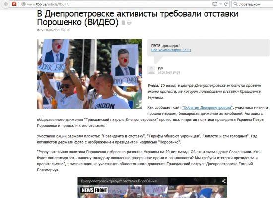 Кременчуг стал «Голливудом» для съёмок «антипрезидентской акции» в Днепропетровске