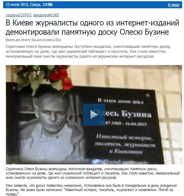 """Скриншот новости """"Первого канала"""""""