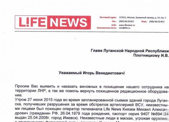 LifeNews рассказал, как представители «ЛНР» издевались над их сотрудником
