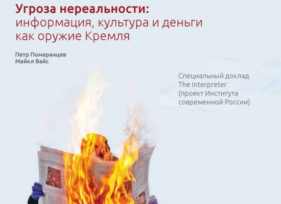 Угроза нереальности: информация, культура и деньги как оружие Кремля