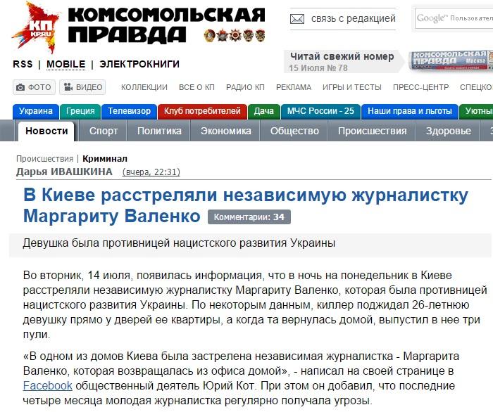 Komsomolskaia pravda
