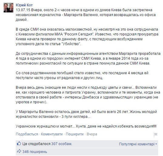 Фейсбук-страница Юрия Кота