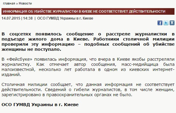 Department of the Ministry of Internal Affairs in Kyiv web-page
