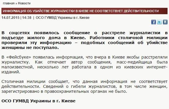 Скриншот страницы mvs.gov.ua