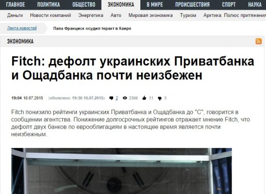Фейк: Дефолт двух крупнейших украинских банков неизбежен