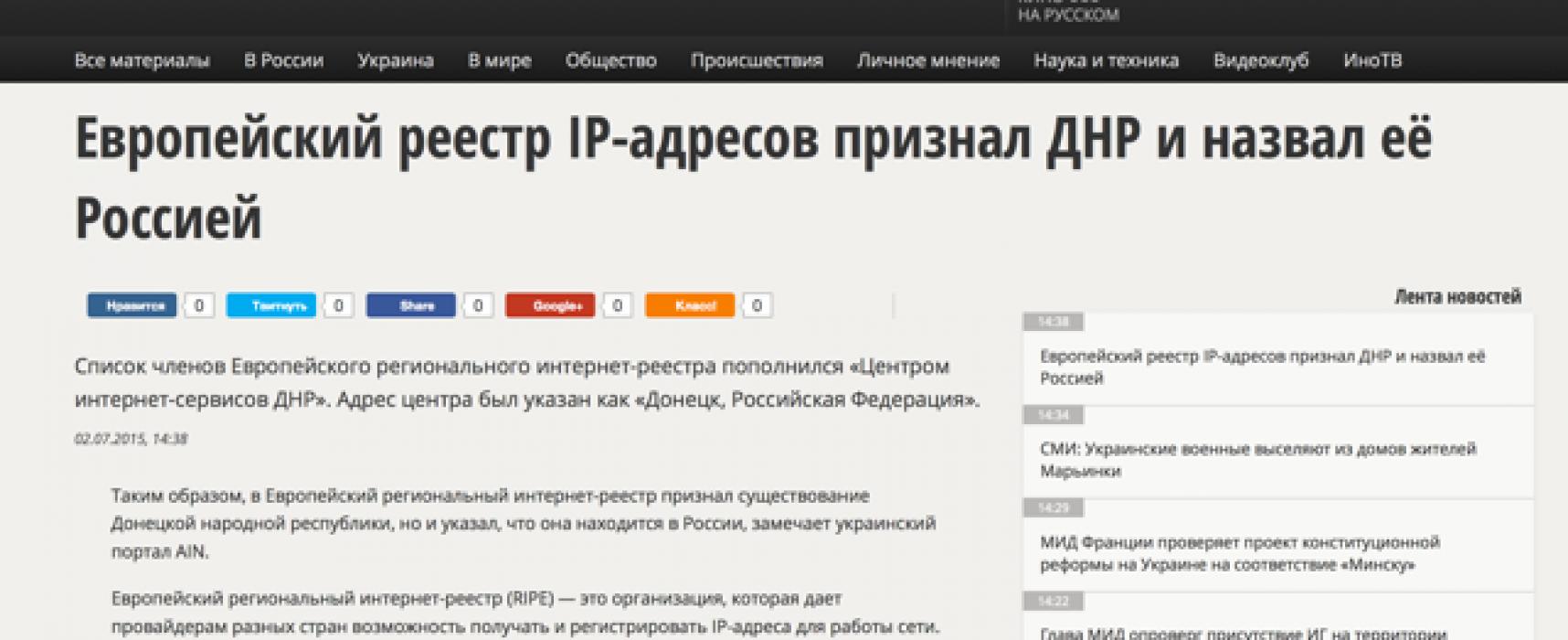 Ложь: Европейский реестр IP адресов признал независимость ДНР и принадлежность Донецка России