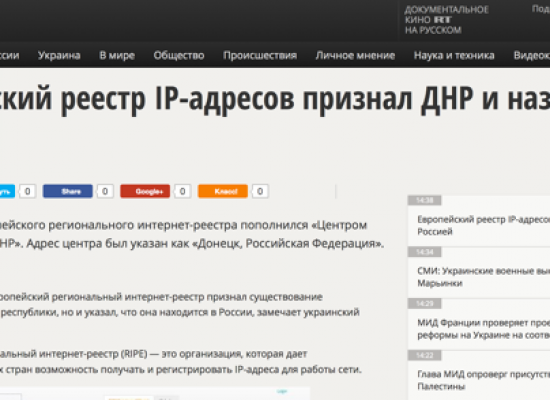 Fake: European IP Registry Recognizes DPR Independence
