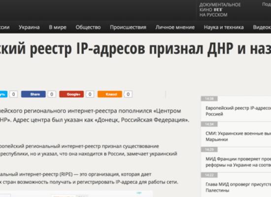 Fals: Registrul European de adrese IP a recunoscut independenţa RPD şi apartenenţa Doneţkului la Rusia