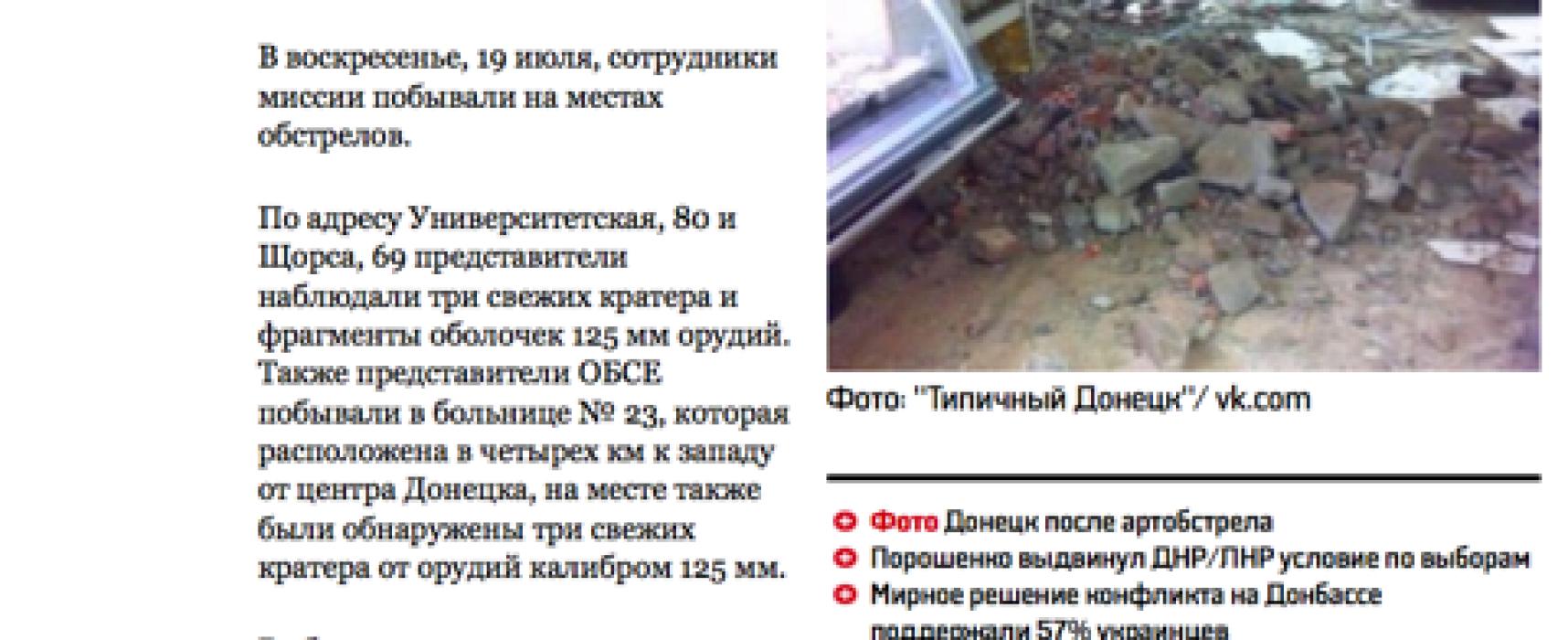 Fake: OSCE Claims Donetsk Shelled by Ukrainian Army