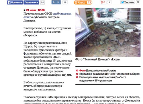 Фейк: ОБСЕ установил, что центр Донецка обстреляли ВСУ
