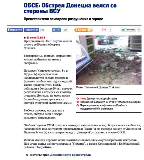 """Screenshot de pe site-ul ziarului """"Vesti"""""""