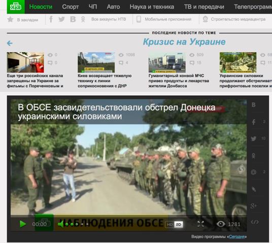 "Скриншот сайта телеканала ""НТВ"""