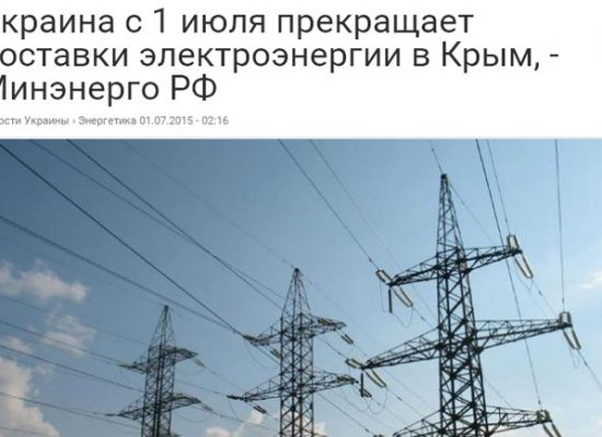 Fake: Ukraine Halts Electrical Power to Crimea