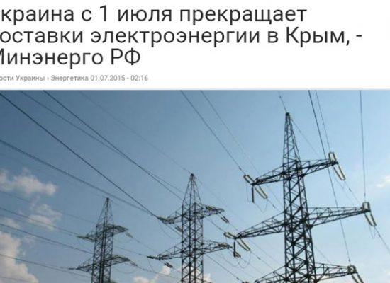 Фейк: Украина прекращает поставки электроэнергии в Крым