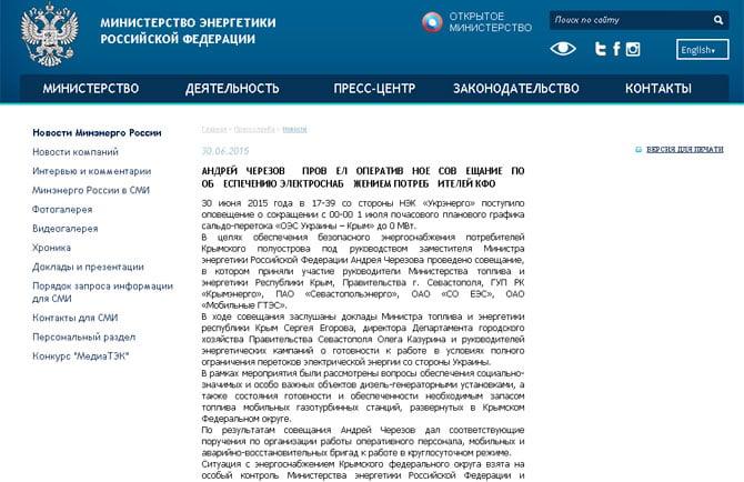 Скриншот сайта minenergo.gov.ru
