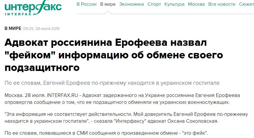 """Скриншот сайта  """"Интерфакс-Россия"""""""