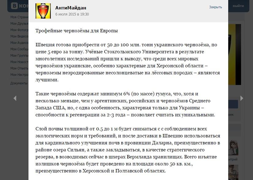 """Скриншот группы Вконтакте """"Антимайдан"""""""