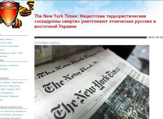 СМИ приписали The New York Times несуществующие цитаты о добровольческих батальонах Украины
