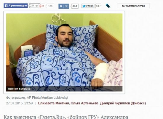 Fake: GRU Forces Exchanged for Ukrainian Security Officers