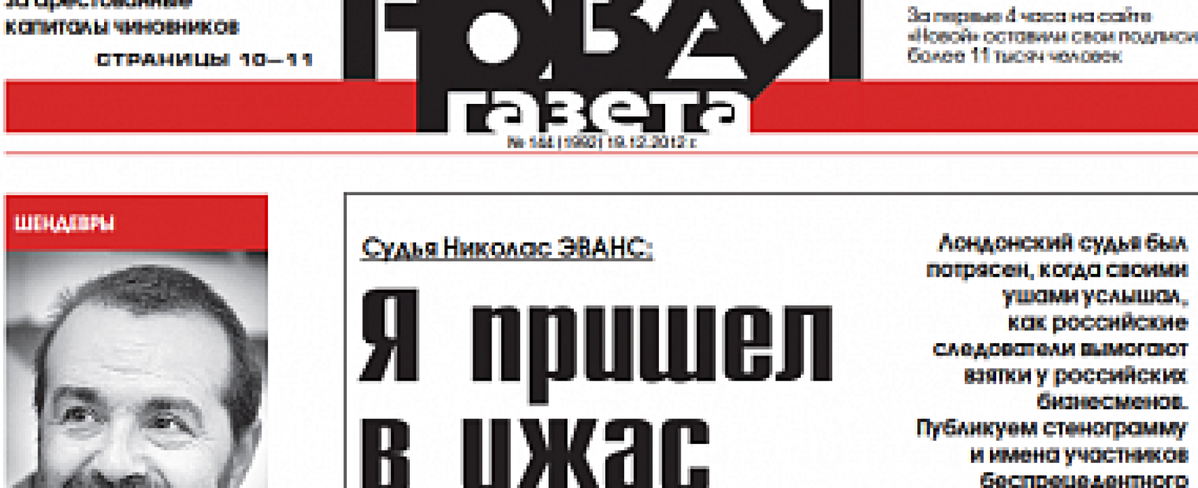Роскомнадзор может отозвать лицензию оппозиционной Новой газеты