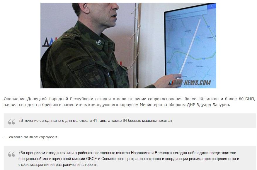 Скриншот сайта ДНР