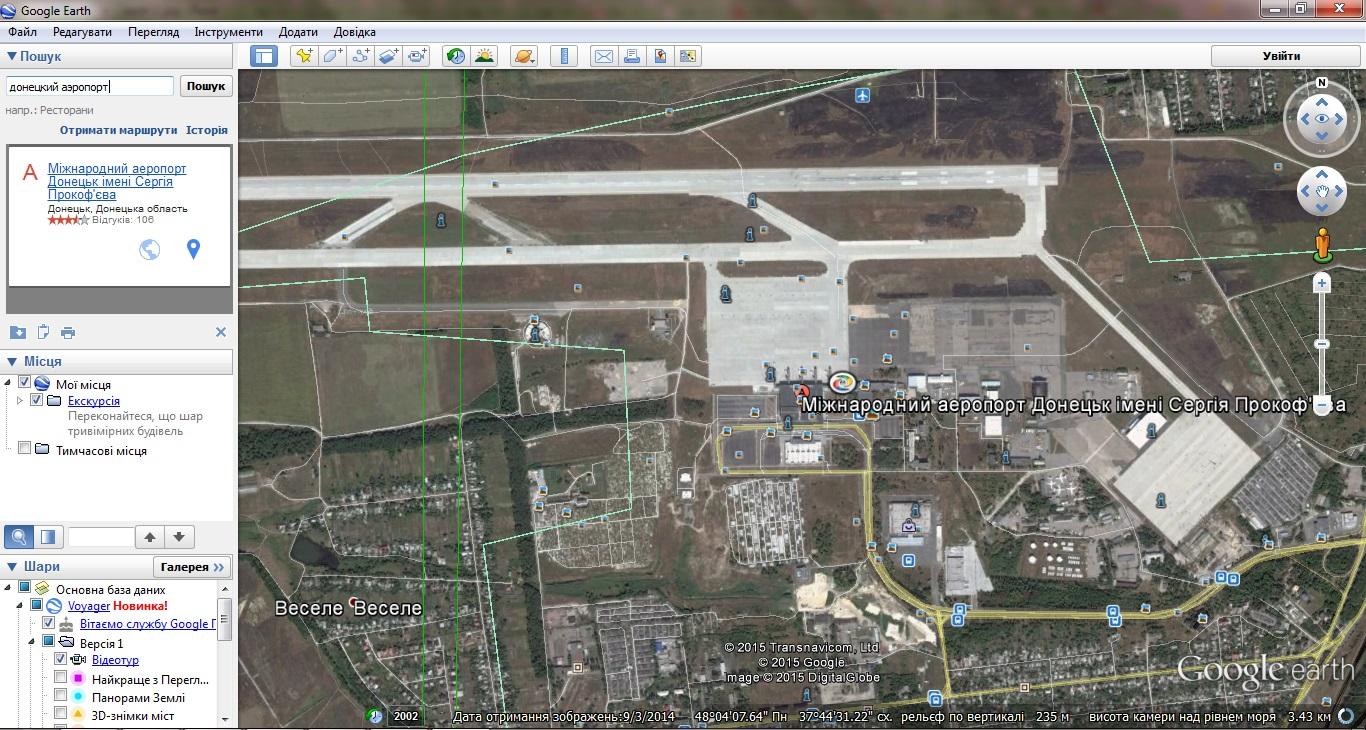 Google Earth, навигация