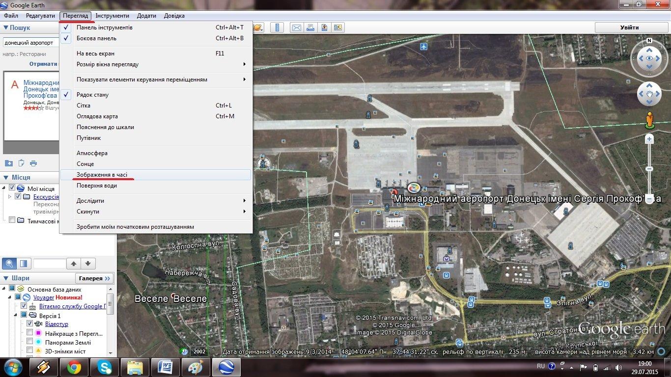 Google Earth. Включить исторические фотографии