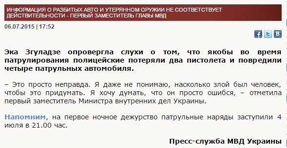 Ответ пресс-службы МВД Украины