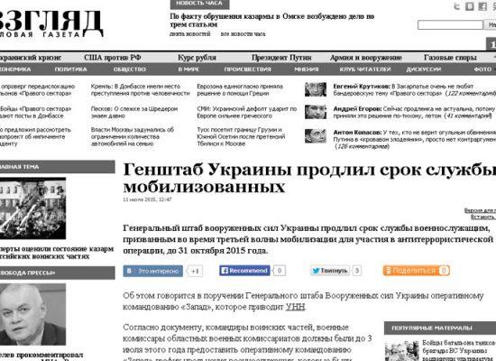 Фейк: Генштаб Украины продлил срок службы мобилизованных