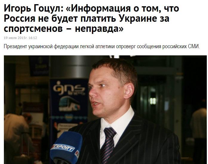 Заявление Игоря Гоцула изданию Xsport.ua