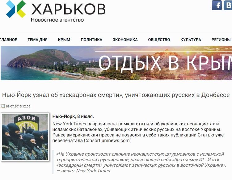 Скриншот сайта Новостное агентство Харьков