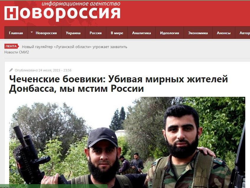 Скриншот информационного агентсва Новороссия