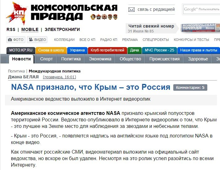 """Screenshote al site-ului ziarului """"Komsomolskaia pravda"""""""