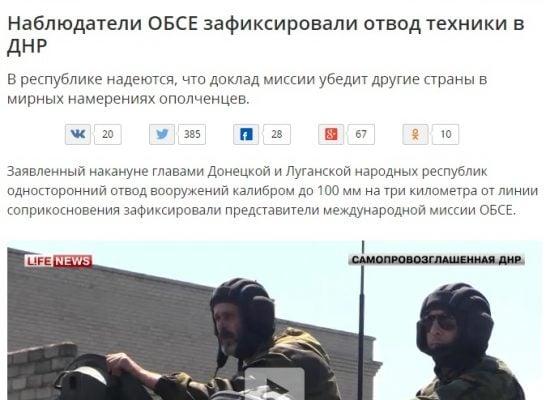 В ОБСЕ не подтвердили отвод боевиками вооружения калибра менее 100-мм